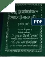 Jap Ji Steek By Sant Baba Gurbachan Singh Ji Bindranwale