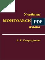 05 Учебник монгольского языка