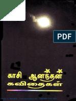 Kasi Anandhan Kavithaigal
