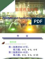 传感器原理及应用-第4章