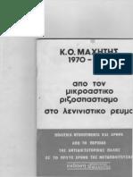 Κ-Ο-ΜΑΧΗΤΗΣ-1970-1975