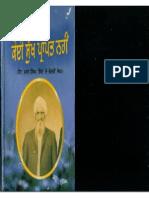 Bandgi Bina Koi Sukh Prapat Nahi By Gyani Maan Singh Ji Jour