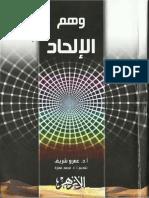 وهم الإلحاد - د.عمرو شريف