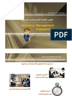 Marketing Management Competencies