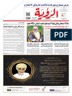 Alroya newspaper 17-11-2013.pdf