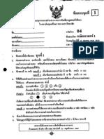 วิชาคณิตศาสตร์1ต.ค.43