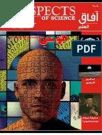 مجلة آفاق العلم - أغسطس ٢٠٠٩