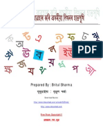 Assamese Typing Manual Using Baraha