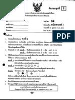 วิชาคณิตศาสตร์1ต.ค.44
