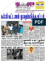 Namathumurasu 12.08.2009