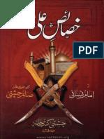Khasais E Ali Urdu Translation