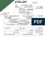 3as-phy-u7-resum-khirat-mec elec