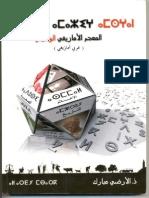 المعجم الامازيغي الوظيفي - عربي أمازيغي - د الارضي مبارك