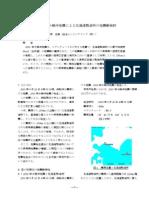 2003年十勝沖地震による北海道製油所の地震動検討