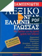 38474416-Γ-Μπαμπινιώτης-Η-ελληνική-γλώσσα-στο-Λεξικό-της-ΝΕΓ