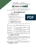 用matlab求解非线性方程组的几种方法之程序