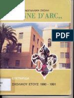 Ecole Jeanne D'Arc Souvenir 1990-1991