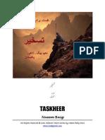 TASKHEER Urdu Afsana (Short Story)