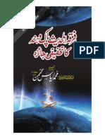 Deobandi Fatwa Against Ahl-E-Hadith by Ilyas Ghumman