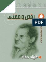 فؤاد حداد