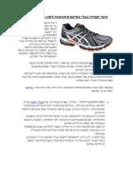 כיצד תבחרו נעלי אסיקס מתאימות לסוג הרגל שלכם