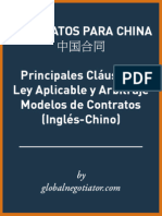 Contratos para China en Chino 中国合同