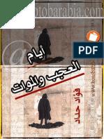 الشاعر فؤاد حداد أيام العجب والموات
