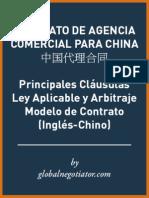 Contrato Agencia para China en Chino 中国代理合同