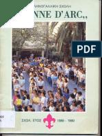 Ecole Jeanne D'Arc Souvenir 1989-1990