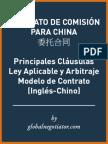 Contrato Comisión para China en Chino 委托合同