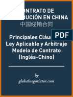 Contrato de Distribución China en chino中国经销合同
