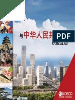 与中华人民共和国 积极互动