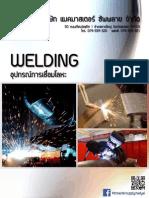 Welding Catalog