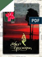 சூரியப் புதல்வர்கள் 2003