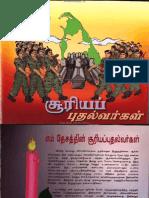 சூரியப் புதல்வர்கள் 1999