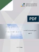 رياضيات تخصصية  115ريض