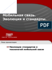 S Puzankov Mob Sv Evolution Standarts