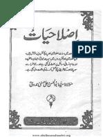 Islahiyat (Mazameen) By Syed Abul Hassan Ali Nadvi