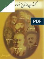 Aspects of the History of Freemasonry in Iran