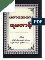 Ramadwan