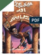 Harry potter aur Pars Pathar (smaple)
