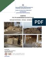 Firewood Handbook
