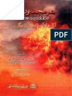 Hirmajadoon (Urdu Book)