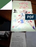 Khufia Agencion Ki Dehshatdardi