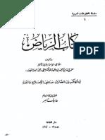 كتاب الرياض- الكرماني