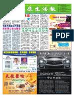 健康生活报11-15-2013版