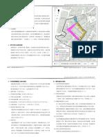 4-11重建區段之土地使用計畫