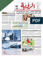 Alroya Newspaper 20-11-2013