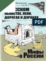 Мединский В.Р. О русском пьянстве, лени, дорогах и дураках (Мифы о России). 2010