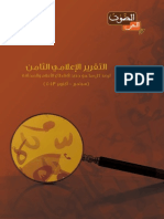 ASAH - Media Monitor - 8th Edition - Arabic